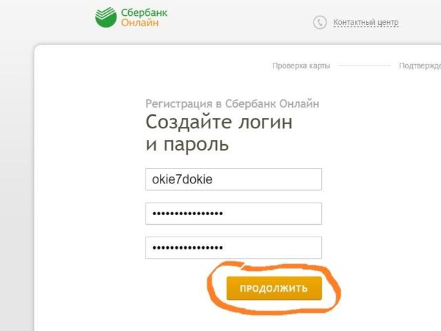 Оплата коммунальных услуг через интернет 2020 - ЖКХ, по лицевому счету, без комиссии, Сбербанк Онлайн