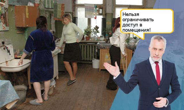 Коммунальное жилье 2020 - содержание, правила, ЖК РФ, что это