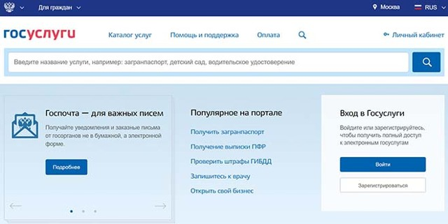 Смена прописки (регистрации) 2020 - через Госуслуги, какие документы менять, через МФЦ, какие документы нужны, в паспорте