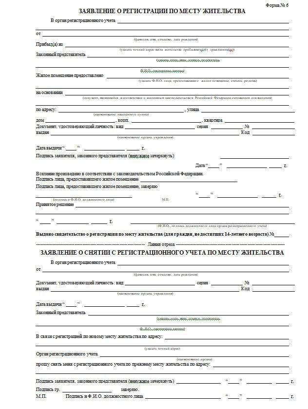 Прописка в новостройке (регистрация) 2020 - какие документы нужны, с ипотекой, без права собственности