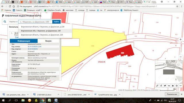 Кадастровый номер земельного участка 2020 - проверить онлайн, через интернет, как узнать, по адресу, найти, как получить, что такое, посмотреть