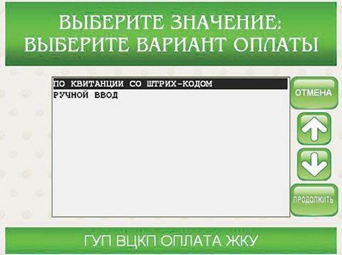 Оплата ЖКХ банковской картой 2020 - онлайн, без комиссии, через интернет, через терминал, МИР, Сбербанк